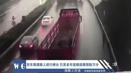 货车高速路上逆行掉头 引发多车连锁追尾惊险万分