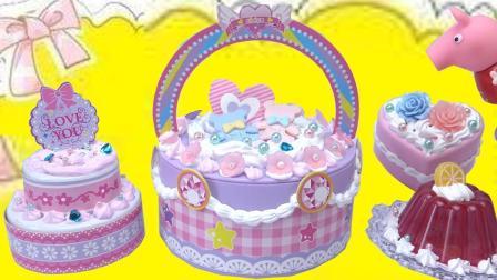 奇奇和悦悦的玩具 2017 小猪佩奇创意diy蛋糕玩具 414