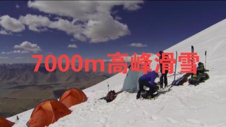 德国人在中国胡作非为, 蛮不讲理, 在7000米的海拔滑雪1   马叔登山