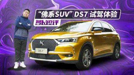 """萝卜报告 2018 """"佛系SUV""""DS7试驾体验"""