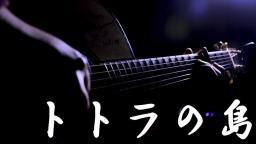 【指弹吉他】很有意境的一首歌, 翻弹冈崎伦典经典作品『トトラの島』