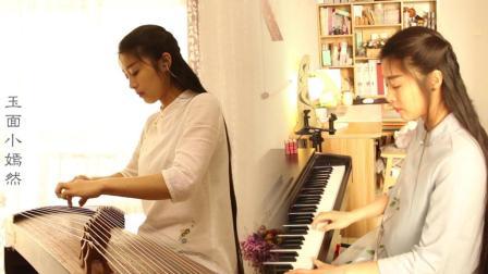 【钢琴+古筝》玉面小嫣然《烟雨唱扬州》(电视剧《上错花轿嫁对郎》主题曲)