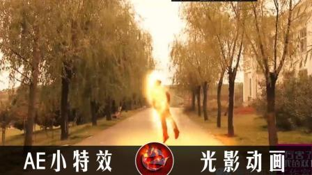《五毛小短片10》火焰飞人