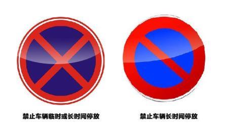 禁止长时间停车标志, 到底可以停多久?