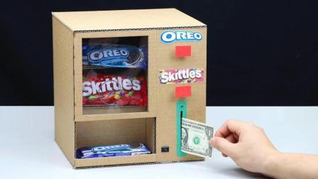 国外小哥自制饼干售货机, 动手能力真强, 太有创意了