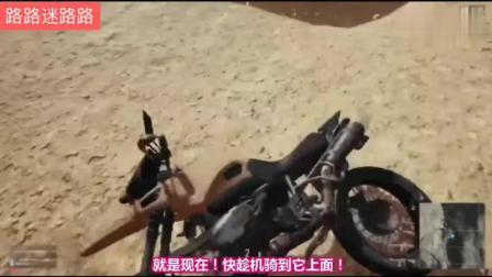 绝地求生: 这是一辆皮皮酸轮, 但是根本不慌, 我路某人骑定你了