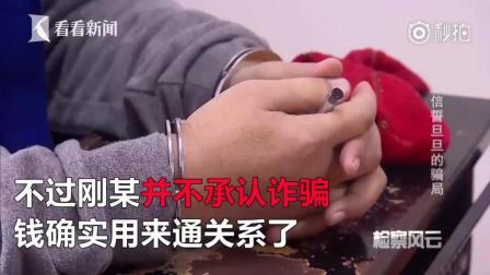 """随便搞定上海学籍还能轻松落户? """"高人""""诈骗被判入狱8年"""
