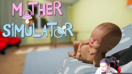 ★妈咪模拟器★Mother Simulator《籽岷的新游戏直播体验》