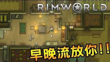 边缘世界 Rimworld - 不开心就烧东西! !
