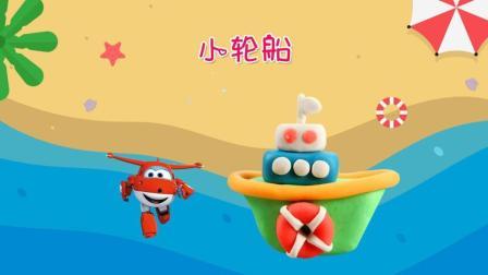 益起玩奇趣屋手工乐园 彩泥粘土创意DIY航海小轮船,小朋友们跟着超级飞侠乐迪一起快乐手工做游戏吧