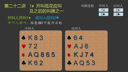 西山小林精确叫牌 第二十二讲 1D开叫低花应叫及之后的叫牌