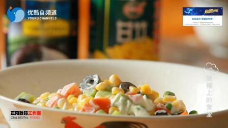玉米沙拉·阁楼上的食堂第三季家厨百味