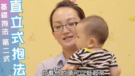 寶寶抱法總匯~爸爸媽媽一起來學花式抱法