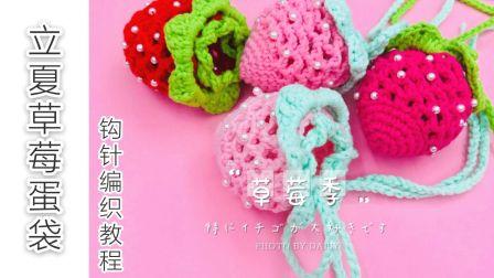 (第126集)黛丝小屋编织 立夏端午草莓蛋袋编织教程