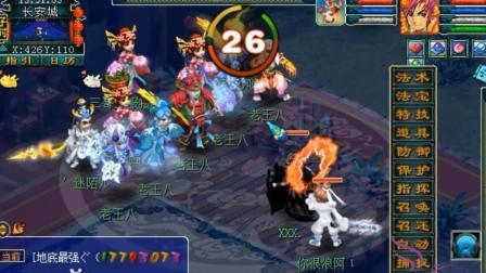 梦幻西游: 老王遇到五个名叫老王八对手很愤怒, 这次老王玩阴的了