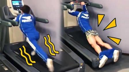 好糗! 小伙挑战高速跑步机, 裤子被扒掉!