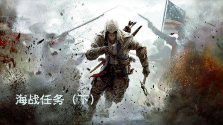 刺客信条3全收集、全程无伤中文剧情攻略视频解说海战任务(下)