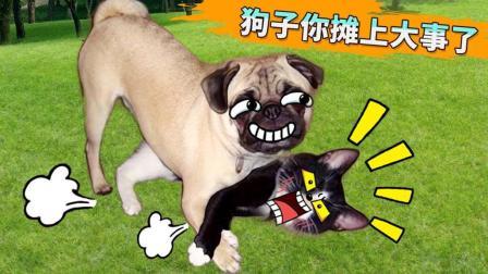 不要命的狗子! 你摊上大事了!