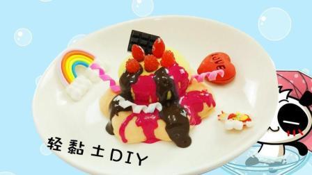 厨房用品轻松DIY超轻黏土 然后用这个黏土做个好看的草莓蛋糕