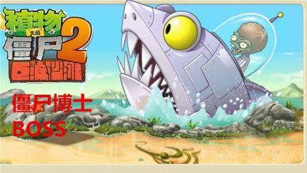 植物大战僵尸2BOSS战403期豌豆大战鲨鱼博士大海游戏解说