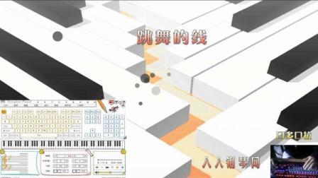 跳舞的线-EOP键盘钢琴免费钢琴谱五线谱下载