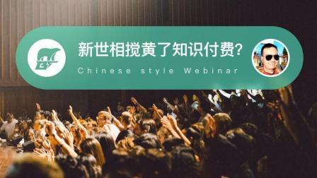 31. 新世相搅黄了知识付费? CHINESE STYLE WEBINAR | BearTalk