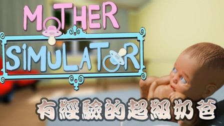 【炎黄蜀黍】妈妈模拟器 全程急眼有经验的超级奶爸