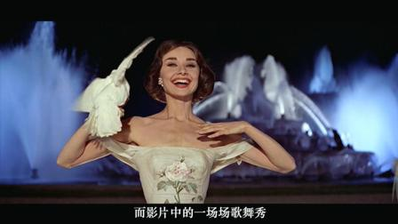 《电影派》第一季: 奥黛丽·赫本之《甜姐儿》