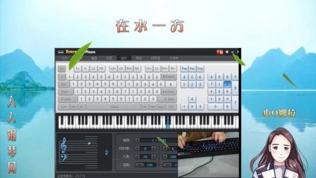 在水一方-EOP键盘钢琴免费五线谱双手简谱下载