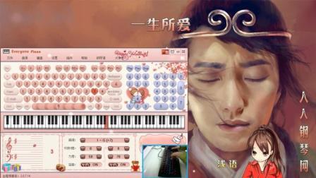 一生所爱-EOP键盘钢琴免费钢琴谱双手简谱下载