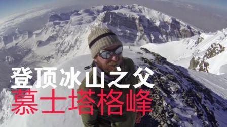 帕米尔高原上, 老外终于登顶冰山之父——慕士塔格峰   马叔登山