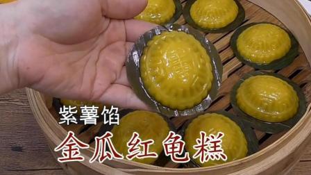 教你做紫薯馅的金瓜红龟糕, 简单好学, 营养丰富又好吃