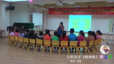 幼儿园优质公开课大班语言《颠倒歌》koukou号707539218