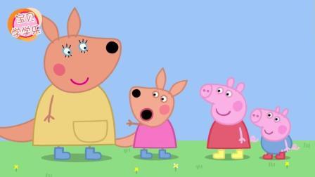 1分钟看完小猪佩奇第5季 第14集 袋鼠凯丽