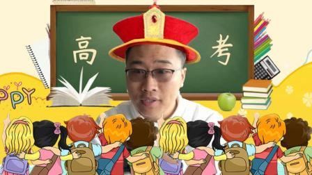:高考来临 这位老师劝考生不要早恋的方式太有才 笑抽了