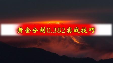 黄金分割数值0.382实战—