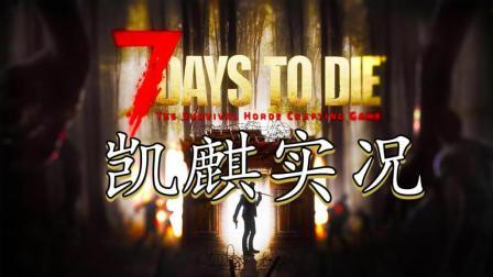 凯麒《七日杀》僵尸围城 P1 上来就死了! ?