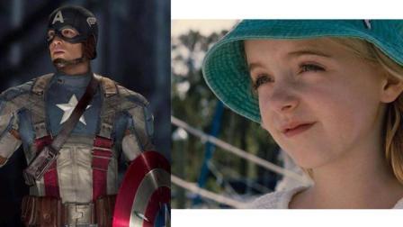 三分钟看完美国队长帮你养女儿《天才少女》