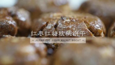 红枣红糖核桃饼干, 一款尤其适合女人的小点心, 快手又健康!