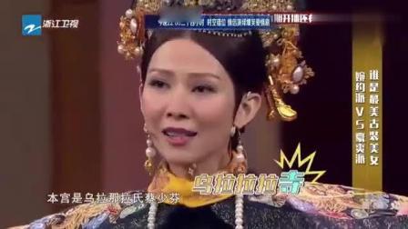 宋小宝现场一句话补刀王祖蓝, 把张雨绮都笑失态了, 太逗了!