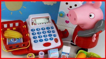 粉红猪小妹与芭比娃娃玩购物收银机玩具扮家家