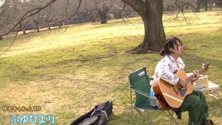 2人组合翻唱佐々木恵梨的《ふゆびより》吉他合奏, 在樱花树下翻唱这首歌, 简直不要太好听!