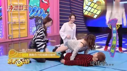 小猪罗志祥就喜欢这个游戏, 三个女嘉宾真的好漂亮啊
