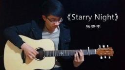 超好听指弹吉他原创作品《Starry Night》, 繁星之夜