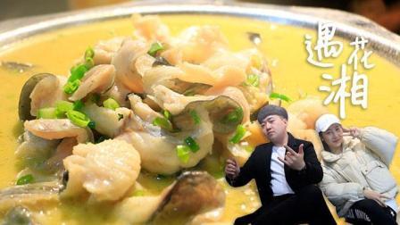 庄味|国际庄必吃的湘菜、梦幻遇花湘。