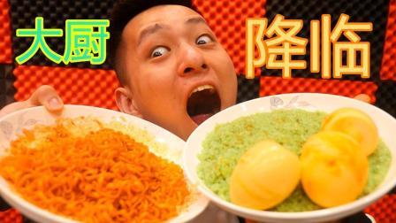 绿色的米饭黄色的蛋红色的面! 这些菜的味道好吃吗?