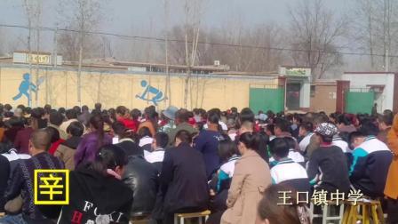 辛集王口镇中学学生家长会精彩演讲《传递感恩》
