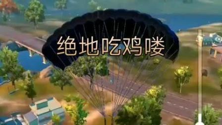 绝地求生: 飞机跳伞技巧, 轻松飞到2300米范围, 绝不是吹