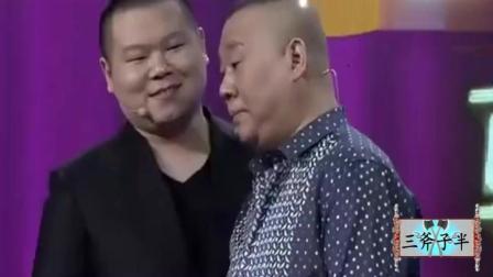 岳云鹏公开要郭德纲涨钱, 老郭一句话化解尴尬, 观众笑抽, 太解气了