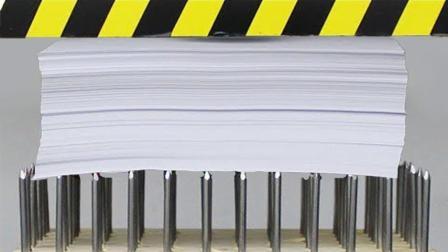 用液压机压一千张白纸和钉板, 会发生什么事?